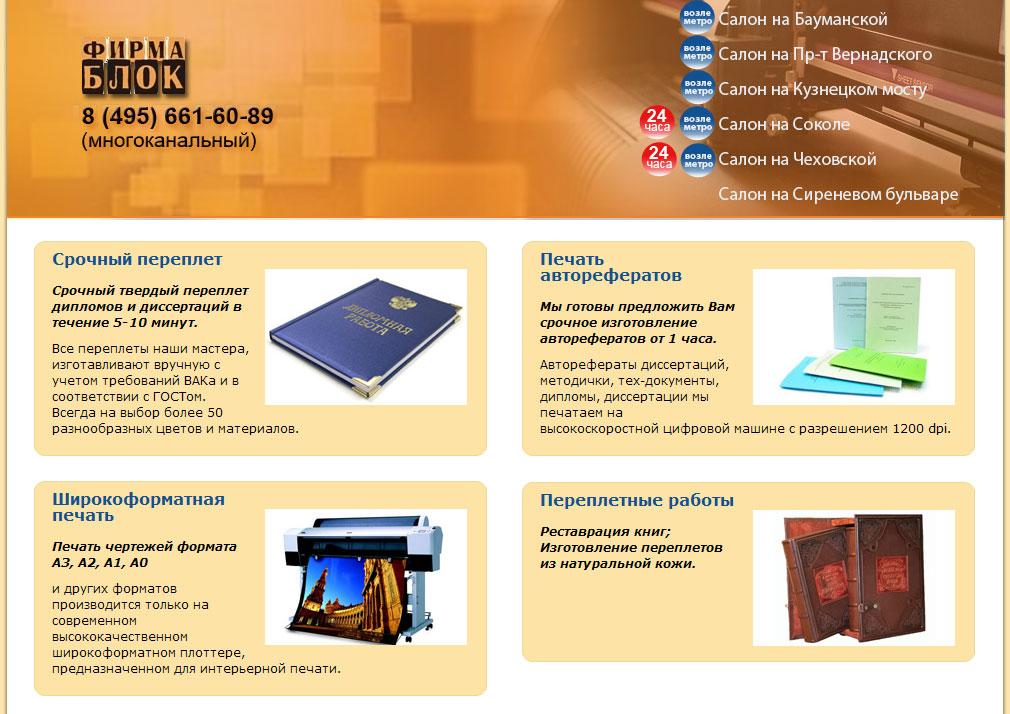 Персональный сайт Переплет дипломов и диссертаций круглосуточно